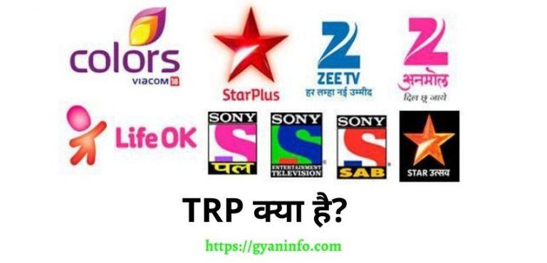 TRP क्या है और TV TRP Full Form in Hindi क्या होता है