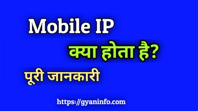 What is Mobile IP in Hindi