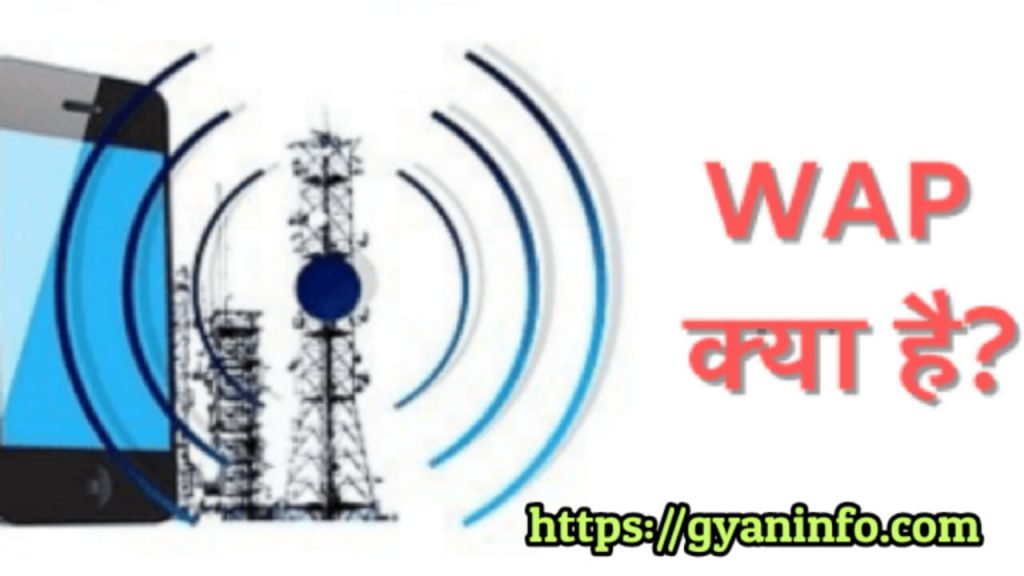 What is WAP in Hindi and WAP Full Form in Hindi