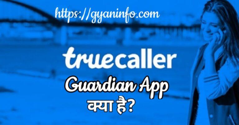 Guardian App क्या है