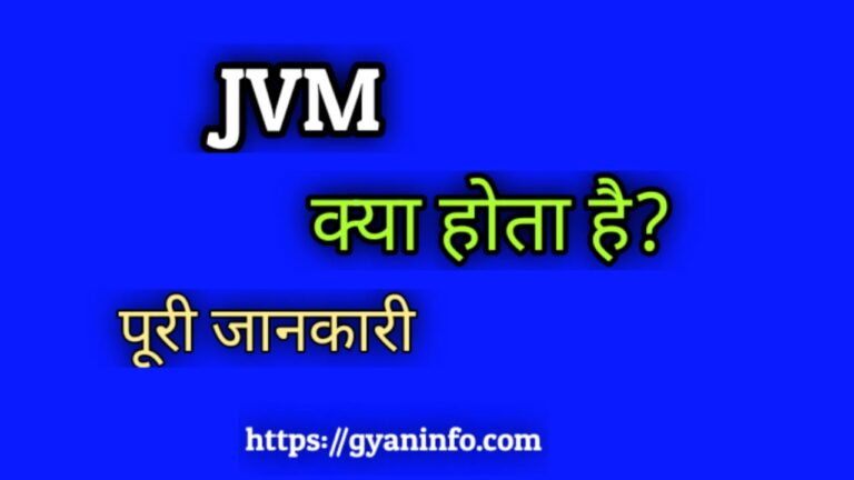 What is JVM in Java