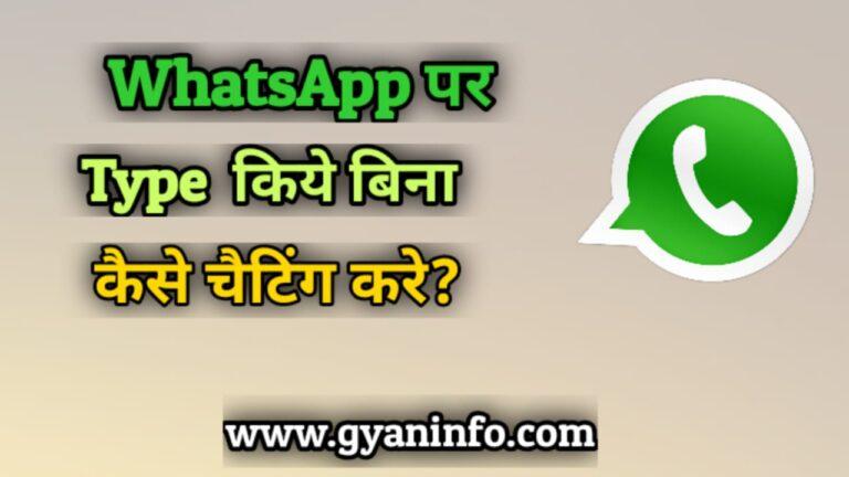 WhatsApp Massage बिना Type किये कैसे लिखें