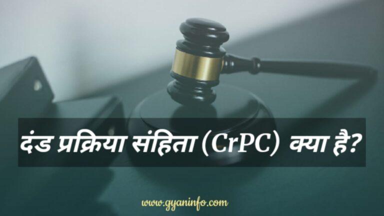 CrPC in Hindi