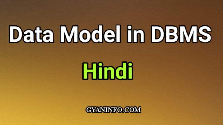Data Model in Dbms in Hindi