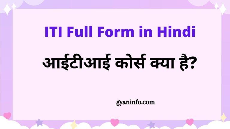 ITI Full Form in Hindi