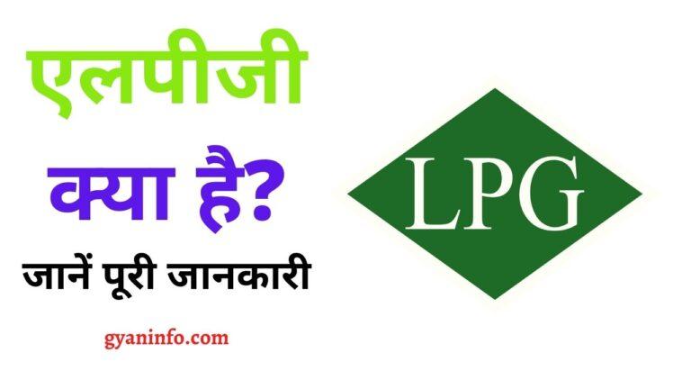 LPG Full Form in Hindi | LPG गैस क्या है?