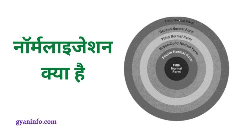 Normalization in DBMS in Hindi