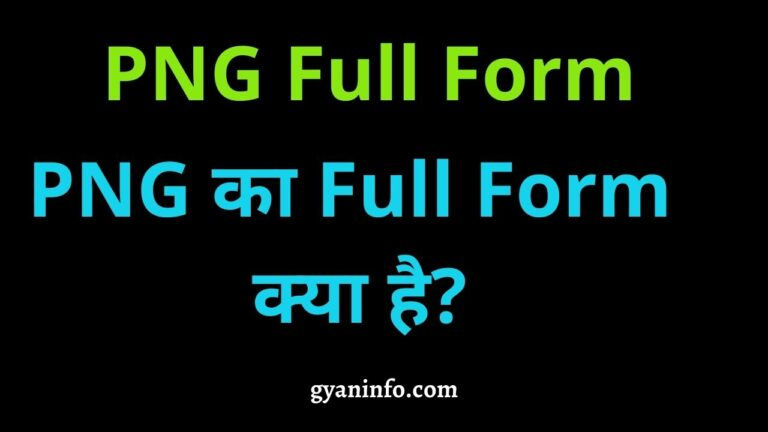 PNG Full Form in Hindi