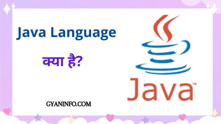 What is Java in Hindi, Java Full Form And Features of Java in Hindi