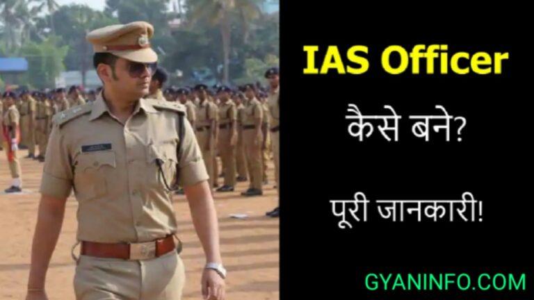 आईएएस ऑफिसर कैसे बनें