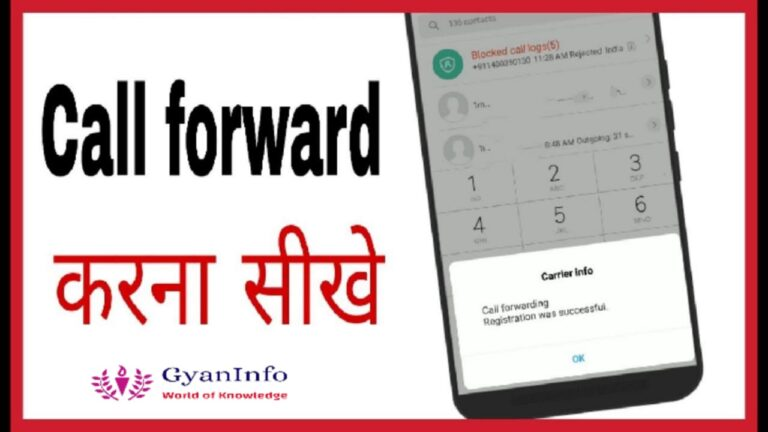 Call Divert in Hindi