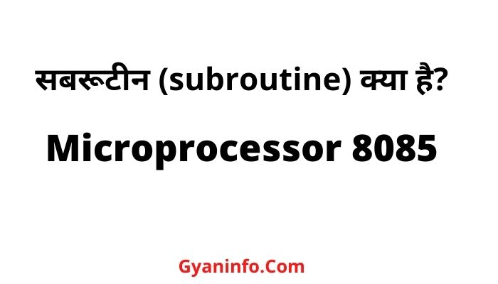 What is Subroutine in Hindi in Microprocessor 8085