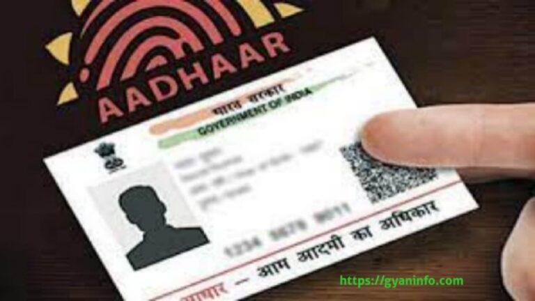 आधार कार्ड की फ्रेंचाइजी कैसे शुरू करें (How to start Aadhar Card Franchise)