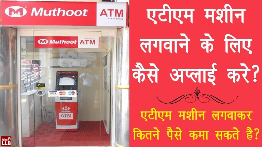 Muthoot ATM Franchise in Hindi